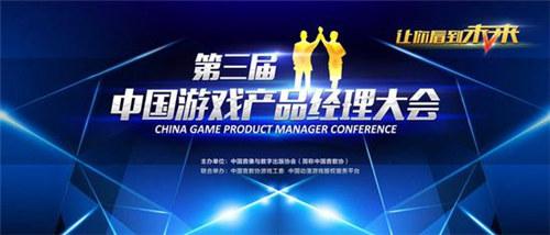 《联盟传说》获中国游戏产品经理大会推荐