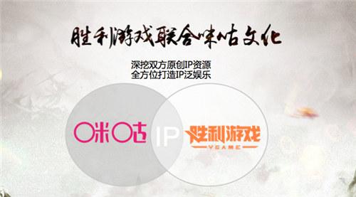 胜利游戏和咪咕文化全版权合作