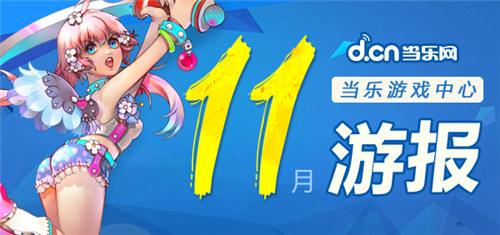 当乐11月数据:首发新游56款 两款动作手游进入下载榜Top10