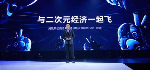 2015年 首届腾讯动漫合作大会,程武首谈二次元经济