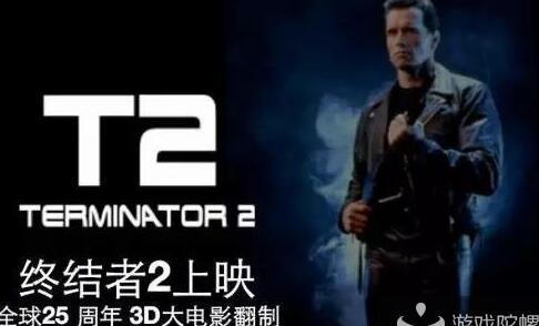 电影《终结者2》寻商务合作 2016年3D版将上