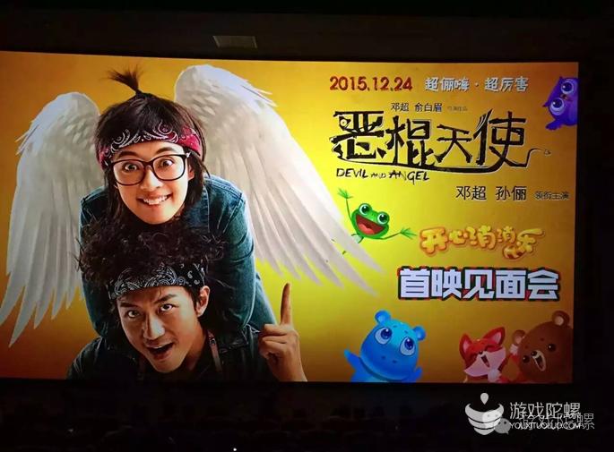 """手游公司如何利用""""影游互动""""抢占节日营销阵地?"""