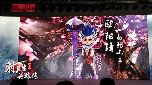 《射雕英雄传3D》开启影游联动模式 明年Q1手游正式上线
