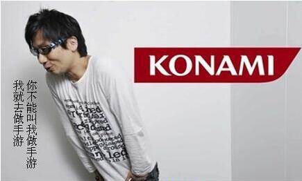 小岛秀夫已经正式从Konami离职成立新的小岛工作室