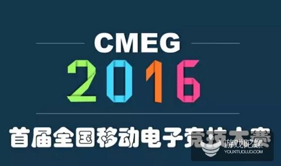 国家体育总局:明年将举办全国移动电子竞技大赛CMEG