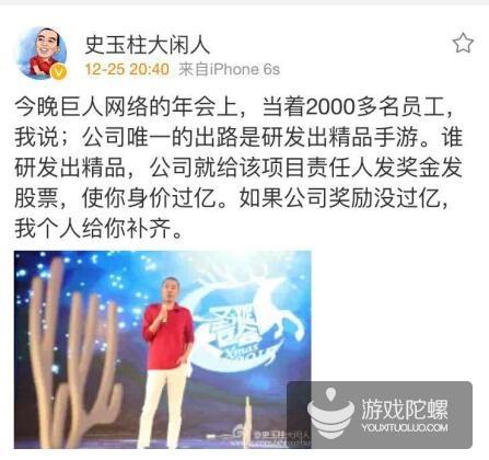 史玉柱宣布发放过亿奖金计划 刺激巨人精品手游研发