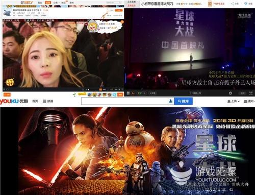 视频和游戏直播平台为网友送去首映礼的一手视频
