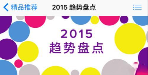 苹果眼中,2015年手游都有哪些趋势?