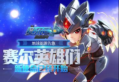 天象互动淘米联合发行《赛尔号超级英雄》