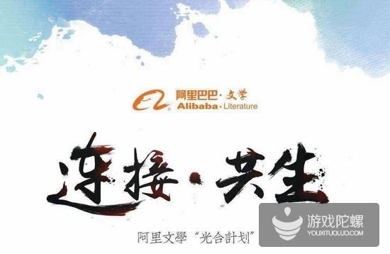 """1 阿里文学宣布""""光合计划"""":将力推1000部中短篇网络小说"""