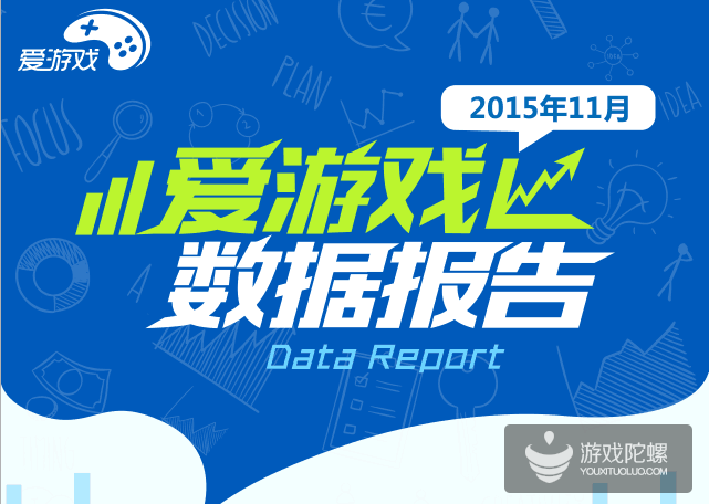 爱游戏11月报告:《机战王》表现突出,动作类网游收入大增