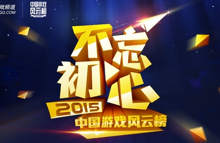 2015年中国游戏风云榜线上票选结束 1月26日举办线下颁奖典礼