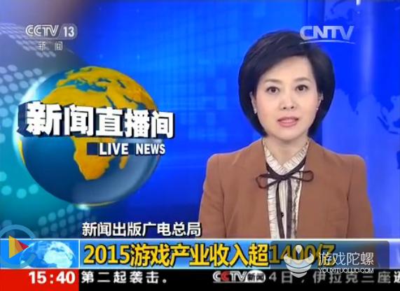 中央新闻:2015年中国游戏产业收入超1400亿,电子竞技占270亿