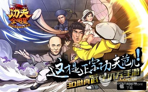 两大电影正版IP授权 英雄互娱《功夫全明星》获App Store推荐