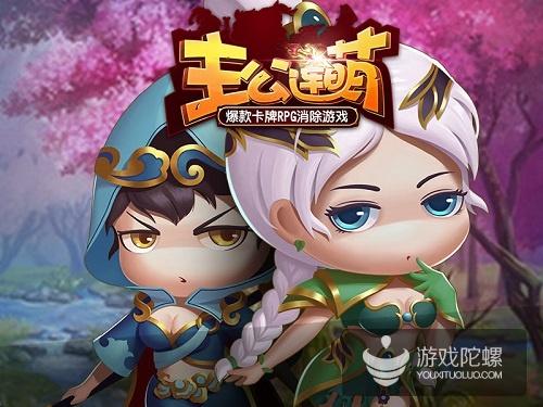 【GAME SHOW】425期:三消/卡牌手游《主公连萌》寻独代