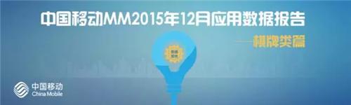 移动MM 12月数据报告:斗地主应用最受欢迎 10元以上交易占总收入60%