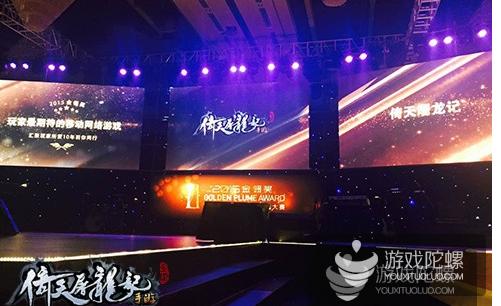 《倚天屠龙记》手游获2015金翎奖玩家最期待的移动网络游戏荣誉