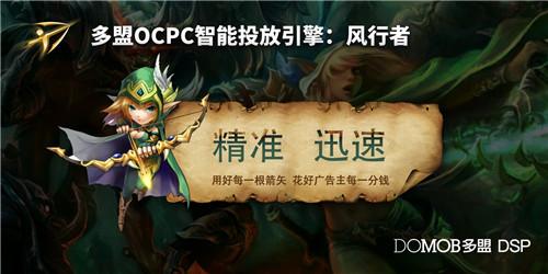 iOS游戏的DSP推广之道:技术为王