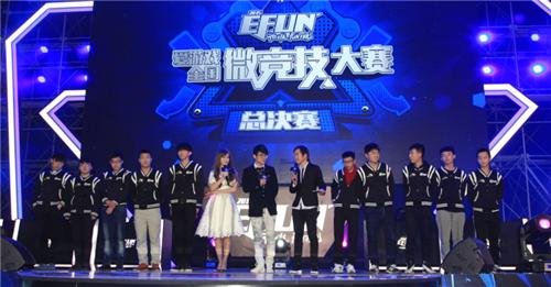 2015EFUN年度总冠军诞生 爱游戏现场成立首支移动电竞战队