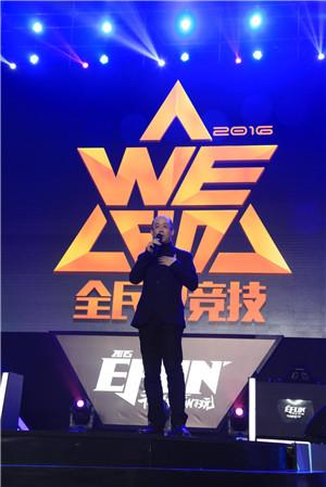 炫彩互动CEO张鹏发布爱游戏全新电竞体系