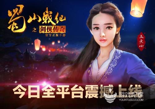 蓝港《蜀山战纪之剑侠传奇》手游今日全平台上线