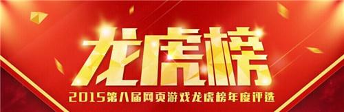 """第八届265G网页游戏""""龙虎榜""""获奖榜单揭晓"""