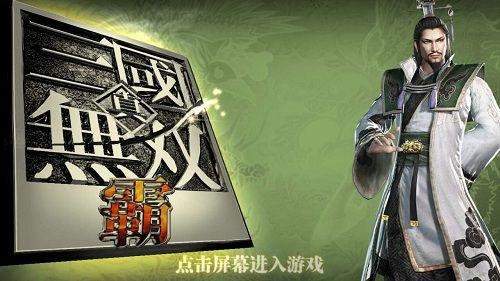 日本光荣唯一正版授权  ARPG手游《真三国无双霸》首测获玩家好评