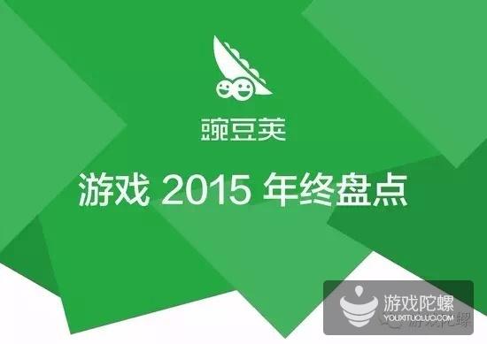 豌豆荚2015年终盘点:游戏收入增长65%