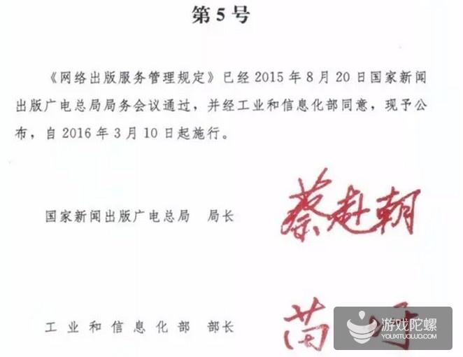 广电总局3月10日实施新规定:网络游戏出版前必须申请
