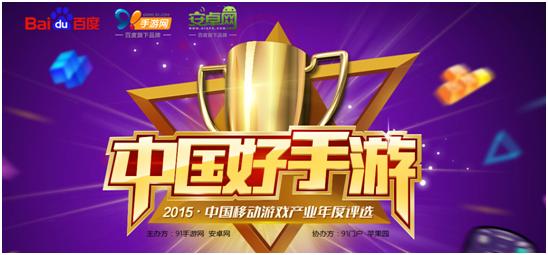 """2015年""""中国好手游""""年度评选活动已开启报名"""