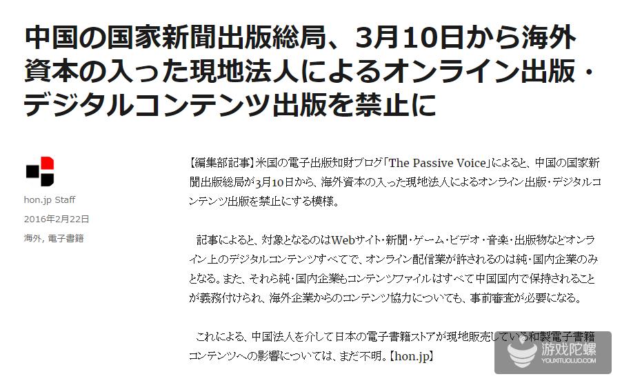 """多国错误报道解读""""广电总局3月10日实施新规定"""" 引起海外公司""""震动"""""""