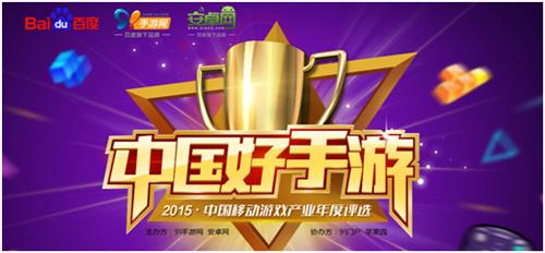 """中国好手游""""玩家投票开启 奖项归属由你来定!"""
