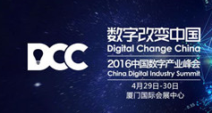 2016DCC中国数字产业峰会:第一批嘉宾阵容一览