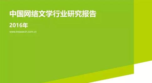 50张PPT看懂中国网络文学行业的现状与未来