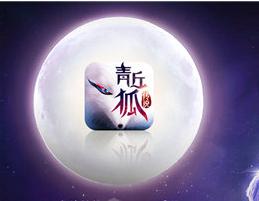 《青丘狐传说》手游今日全平台公测