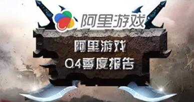 阿里游戏Q4季度报告出炉:MOBA新游成功率较高