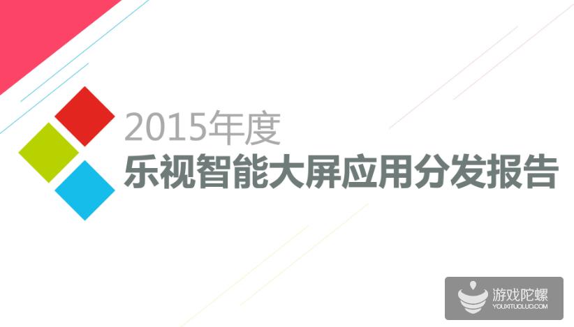 乐视2015年TV应用报告:52%用户愿意付费,游戏玩家达143万
