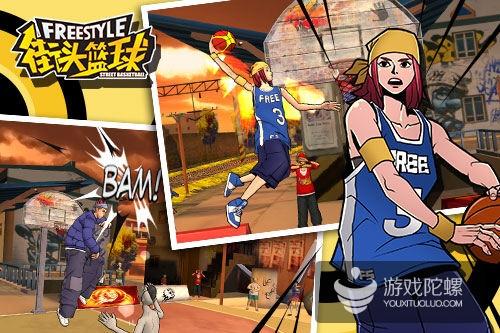 掌趣科技携手韩国Joycity打造《街头篮球》手游版