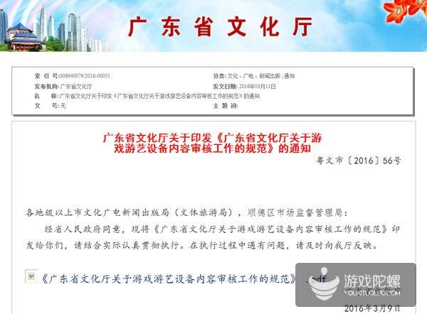 广东省文化厅:游戏游艺设备内容审核规范,4月8日起施行
