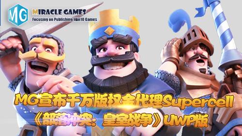 Miracle Games将千万版权金代理《部落冲突:皇室战争》UWP版