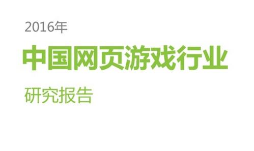 中国网页游戏行业报告:2015年腾讯、37游戏、4399收入分居前三