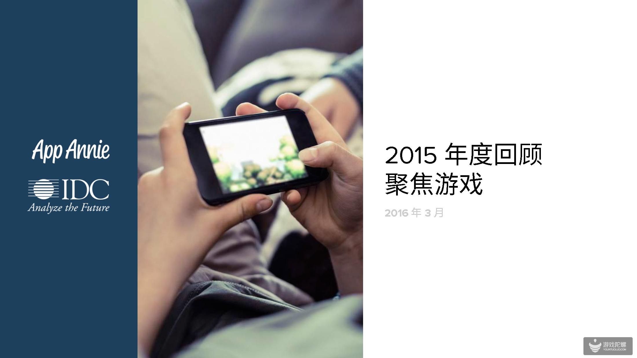 2015年度回顾:《梦幻西游》iOS平台全球收入第5,亚太市场手游份额占三成以上