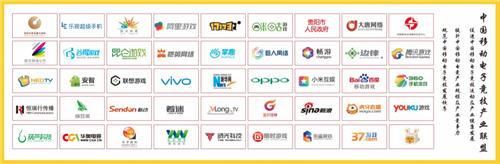 中国移动电子竞技产业联盟成立 致力推动产业发展