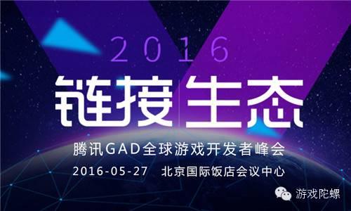 腾讯发力独立游戏:GAD将公布孵化扶持标准与门槛