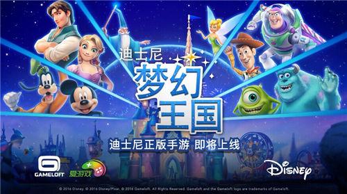 炫彩互动独代《迪士尼梦幻王国》4月21日iOS首发