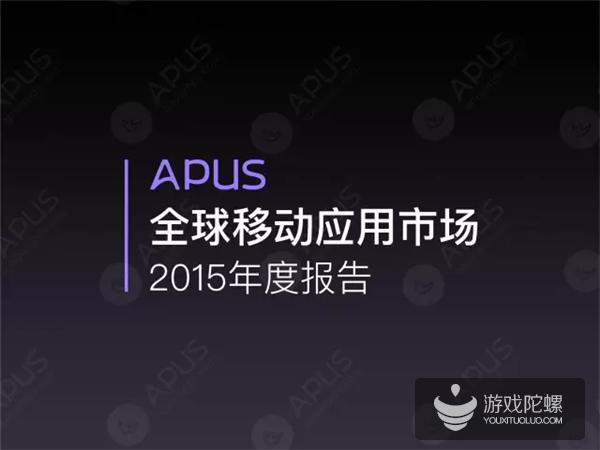 APUS:全球移动应用市场2015年度报告