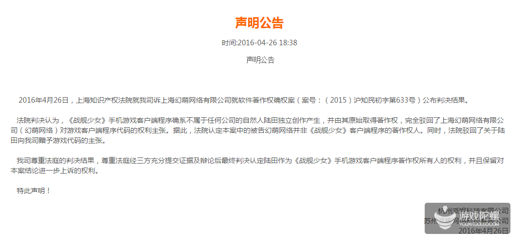 《战舰少女》版权纠纷案新进展:法院判决手游版权属陆田个人