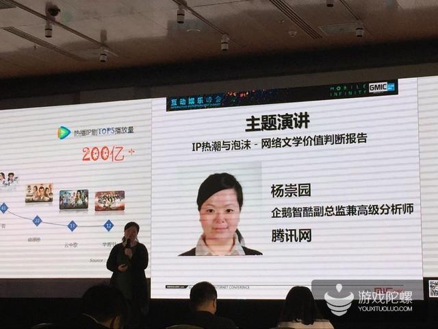 腾讯网杨崇园:什么样的网文IP具有热播剧潜质,收割95后
