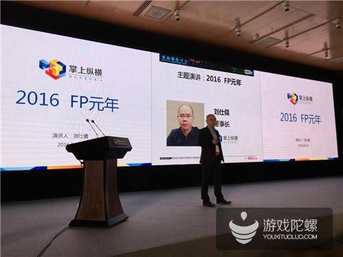 掌上纵横董事长刘仕儒:FP元年,粉丝需求升级带来的粉丝经济繁荣