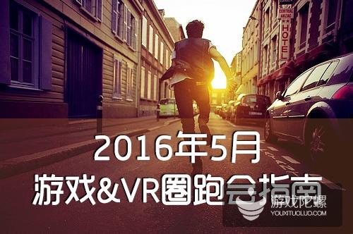 2016年5月最全游戏&VR圈跑会指南